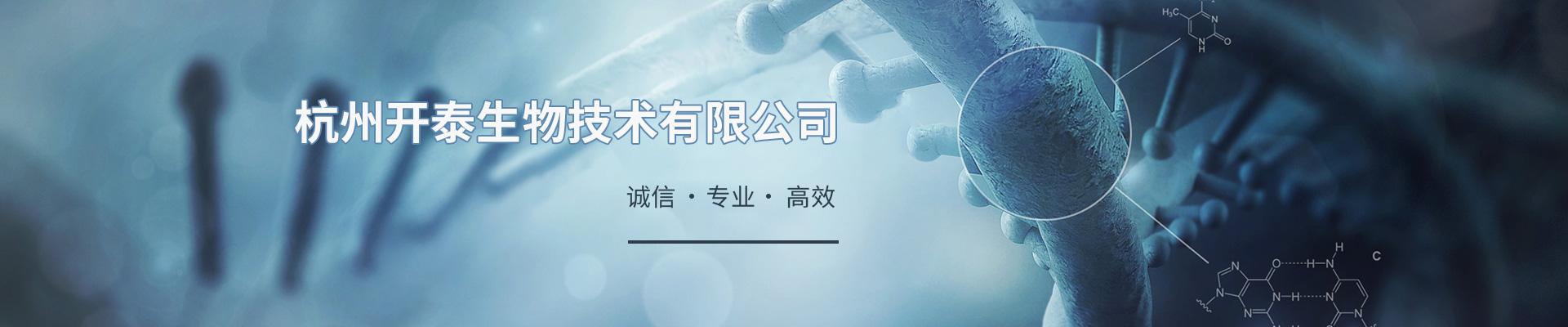 杭州-开泰生物