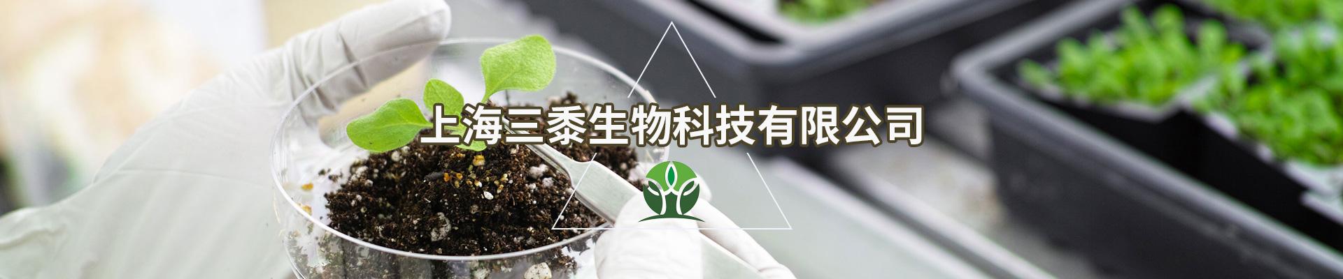 上海-三黍生物